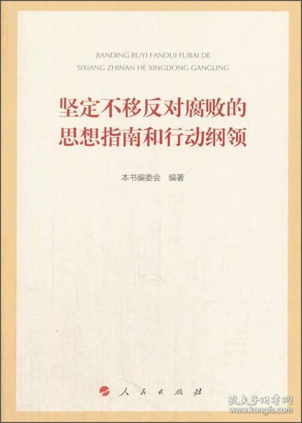 堅定不移反對腐敗的思想指南和行動綱領