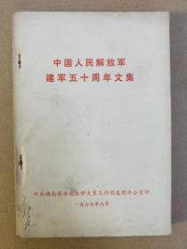 中国人民解放军建军五十周年文集