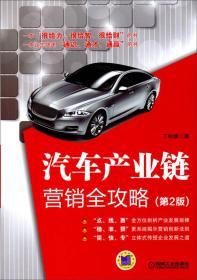 汽车产业链营销全攻略-(第2版)