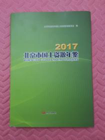 2017北京市国土资源年鉴