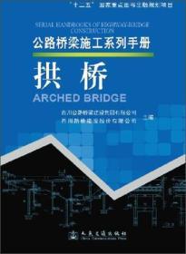 公路桥梁施工系列手册:拱桥