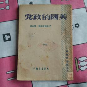 美国的政党(馆藏、光华书店发行、1947年一版二印、印数4千册、在大连印造)