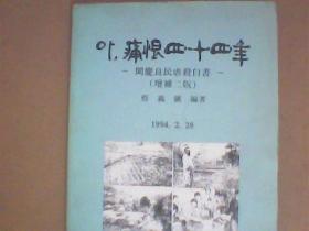 痛恨四十四年 发生在1949年12月24日南朝鲜庆尚北道文庆郡良民被政府军虐杀事件追踪(增补二版)韩文版 编著者蔡义镇签赠本