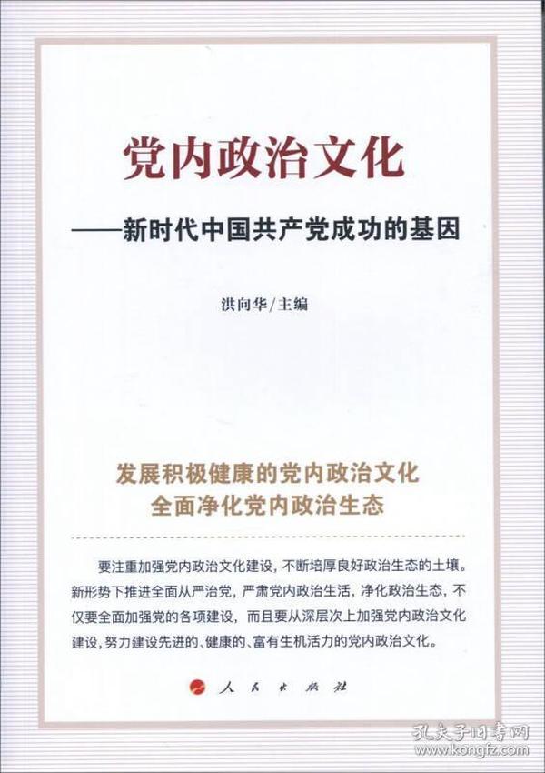 党内政治文化  ——  新时代中国共产党成功的基因