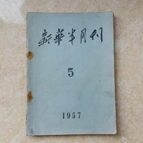 新华半月刊,1957,5
