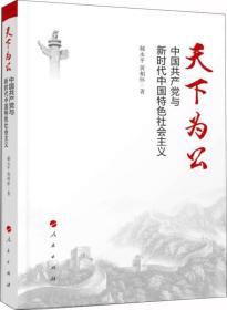天下为公:中国共产党与新时代中国特色社会主义