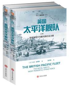 英国太平洋舰队