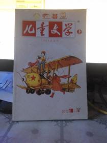 儿童文学2012年10