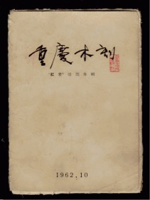 重庆木刻:红岩插图专辑 【21张全】62年一版一印