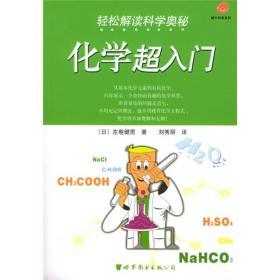 轻松解读科学奥秘:化学超入门