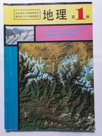 九年义务教育三年制初级中学教科书《地理》第1册