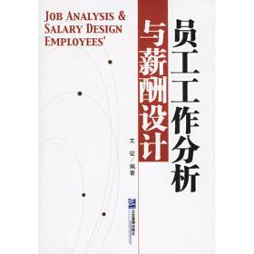 员工工作分析与薪酬设计