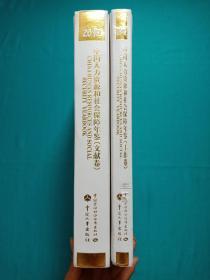 中国人力资源和社会保障年鉴(2012年)(工作卷和文献卷)两册全