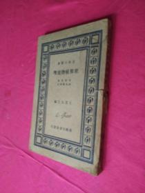 (民国书)世界植物地理第一册