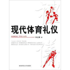 二手正版现代体育礼仪 许之屏 湖南师范大学出版社9787564802318ah