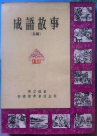 成语故事 (五编)第五册