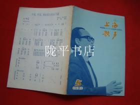 上海歌声1981年 第5期