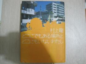 日文原版精装小说 32开 どこにでもある场所とどこにもいないわたし 村上龙