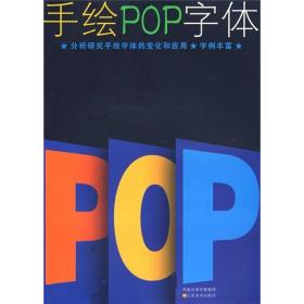 手绘POP字体 何白云著 江苏美术出版社9787534422898