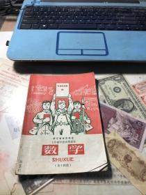 浙江省金华地区七年制学校试用课本 数学 第十四册