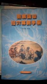 Z046 中医类:图解国标经穴解剖手册(97年1版1印、天津中医学院名老中医陈祖瑞教授著述)