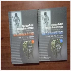 机器人发展战略研究报告-历程技术产业标准与政策(上下册和售)  正版图书