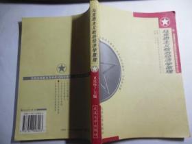 马克思主义政治经济学原理 全国高等教育自学考试指定教材 附:该书自学考试大纲