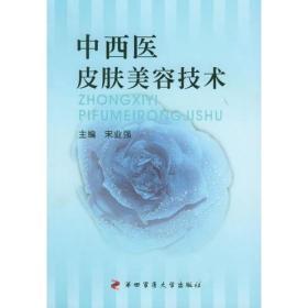 中西医皮肤美容技术