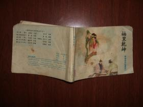 袖里乾坤(聊斋志异故事选42)
