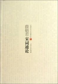 中国学术文化名著文库:薛砺若宋词通论
