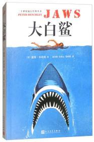 二十世纪流行经典丛书:大白鲨