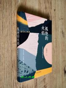 【第十屆茅盾文學獎得主簽名系列】徐則臣 毛筆簽名本:《孤絕的火焰》(護封精裝本)