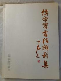 《侯宗宾书法摄影集》王云英 深圳市福田区文化局 2007