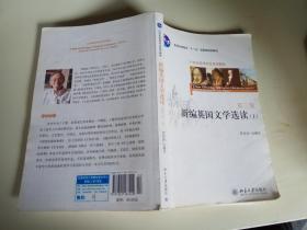 新编英国文学选读(第三版)上