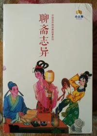 中国连环画经典故事系列:聊斋志异(套装共45册一版一印)