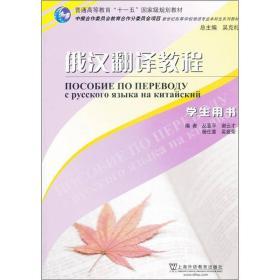 俄汉翻译教程(学生用书)
