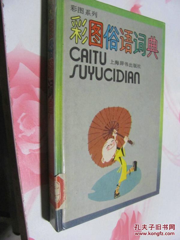 彩图俗语词典