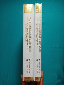 中国人力资源和社会保障年鉴(2010年)(工作卷和文献卷)两册全