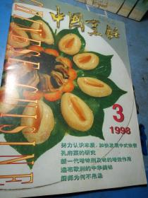 中国烹饪 1998年第3期(多买邮费实收)