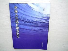华南人民抗日游击队史