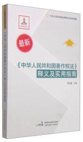 正版直发 《中华人民共和国著作权法》释义及实用指南 吴高盛 中国民主法制出版社