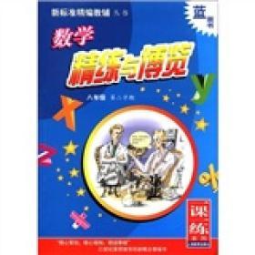 蓝面书·新标准精编教辅丛书·一课一练系列:数学精练与博览(8年级·第2学期)
