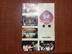 福建省第15届职工谜会 选辑(1995-10)