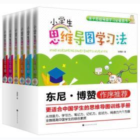 小学生思维导图学习法(全六册)
