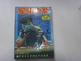 军事史林   1997   1-2