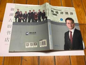 2017年国家司法考试系列·杨雄讲刑诉之真题卷 5