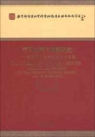 学习过程与机制研究:我国学习双机制理论与实验9787514118643经济科学