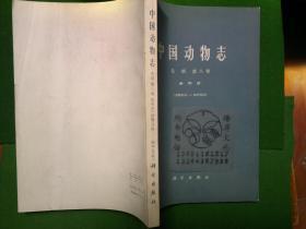 中国动物志.鸟纲.第八卷.雀开目.阔嘴鸟科-和平鸟科/郑宝赉等++