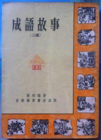 成语故事 (四编)第四册
