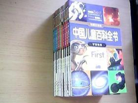 彩图注音版《中国儿童百科全书》 10本一套全,包正版书籍